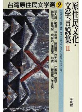 台湾原住民文学選 9 原住民文化・文学言説集 2