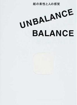 UNBALANCE/BALANCE 紙の素性と人の感覚