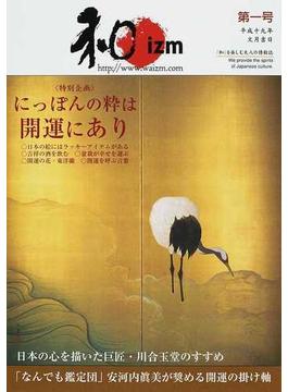 和izm 「和」を楽しむ大人の情報誌 第1号(2007年) にっぽんの粋は開運にあり