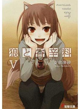 狼と香辛料 5(電撃文庫)