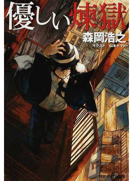 優しい煉獄(徳間デュアル文庫)
