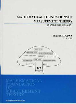 測定理論の数学的基礎
