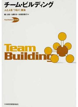 チーム・ビルディング 人と人を「つなぐ」技法