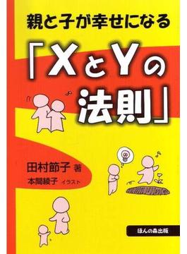 親と子が幸せになる「XとYの法則」