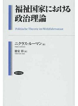福祉国家における政治理論
