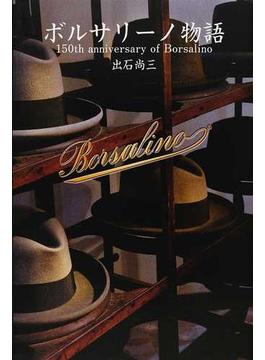 ボルサリーノ物語 150th anniversary of Borsalino