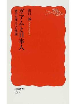 グアムと日本人 戦争を埋立てた楽園(岩波新書 新赤版)