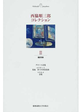 西脇順三郎コレクション 3 翻訳詩集