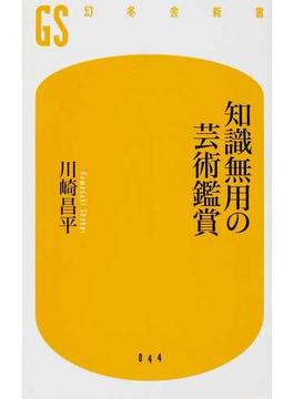 知識無用の芸術鑑賞(幻冬舎新書)