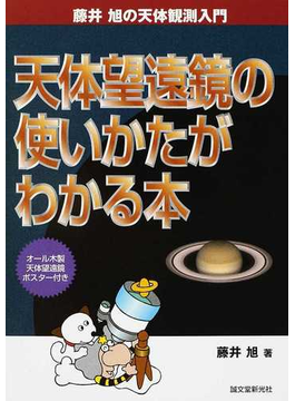 天体望遠鏡の使いかたがわかる本