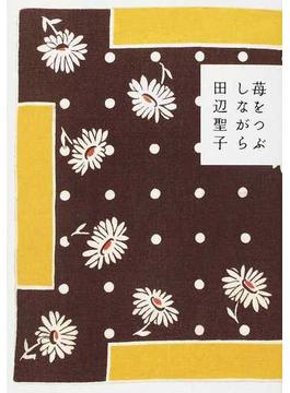 『苺をつぶしながら』田辺 聖子(著)