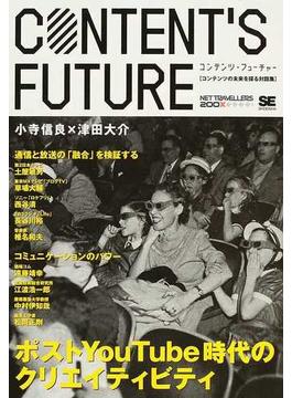 CONTENT'S FUTURE ポストYouTube時代のクリエイティビティ コンテンツの未来を探る対話集