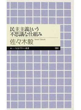 民主主義という不思議な仕組み(ちくまプリマー新書)
