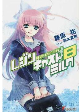 レジンキャストミルク 8(電撃文庫)