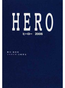 HERO ヒーロー2006(扶桑社文庫)