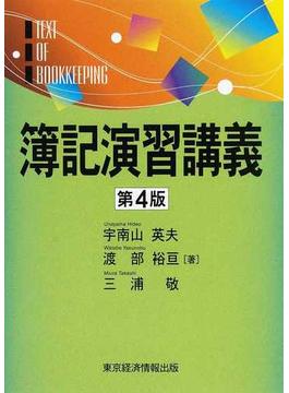簿記演習講義 第4版