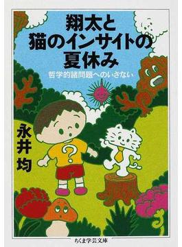 翔太と猫のインサイトの夏休み 哲学的諸問題へのいざない(ちくま学芸文庫)