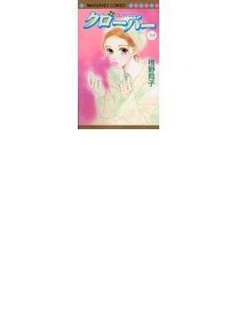 クローバー 19 (マーガレットコミックス)(マーガレットコミックス)