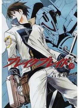 ブレイクブレイド 2(Flex Comix(フレックスコミックス))