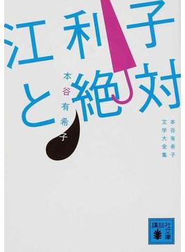 江利子と絶対 本谷有希子文学大全集(講談社文庫)