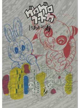 ゲロゲロプースカ (ビームコミックス)