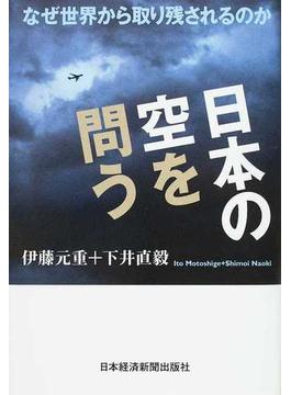 日本の空を問う なぜ世界から取り残されるのか