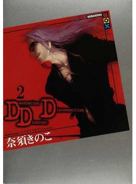 DDD Decoration Disorder Disconnection 2(講談社BOX)