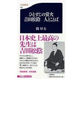 ひとすじの蛍火 吉田松陰人とことば(文春新書)