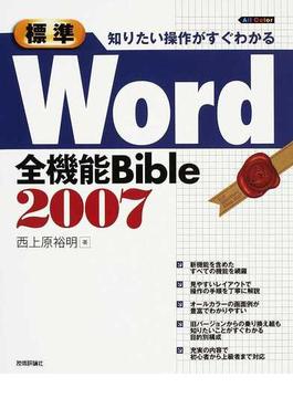 標準Word全機能Bible 2007 知りたい操作がすぐわかる