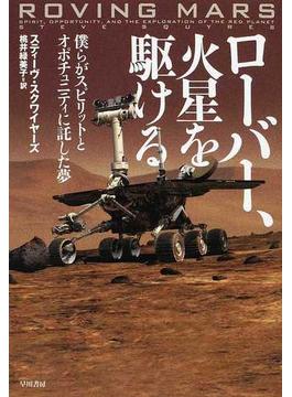 ローバー、火星を駆ける 僕らがスピリットとオポチュニティに託した夢