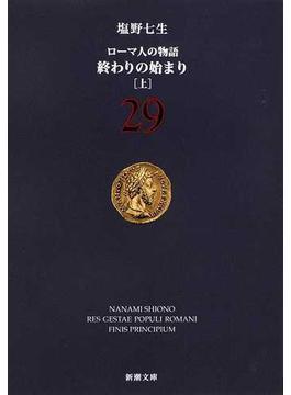 ローマ人の物語 29 終わりの始まり 上(新潮文庫)