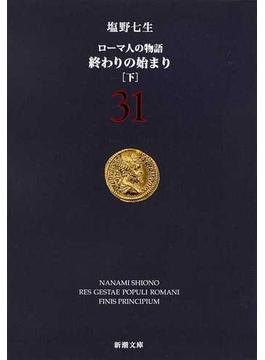 ローマ人の物語 31 終わりの始まり 下(新潮文庫)