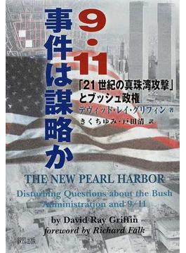 9・11事件は謀略か 「21世紀の真珠湾攻撃」とブッシュ政権