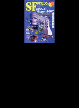 SFマガジン 世界SF大会「Nippon2007」開幕直前特集 2007.10