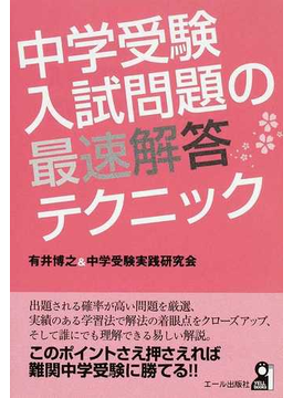 中学受験入試問題の最速解答テクニック (YELL books)の表紙