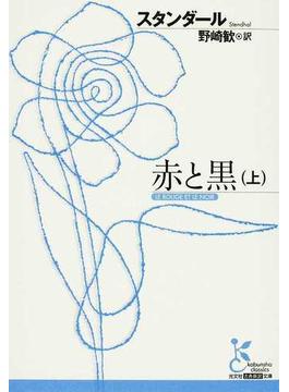 赤と黒 十九世紀年代記 上(光文社古典新訳文庫)