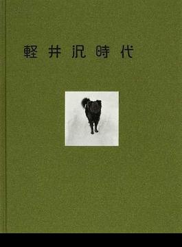 軽井沢時代 1947−1960