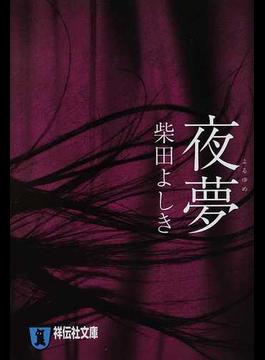 夜夢 恋愛ホラー(祥伝社文庫)