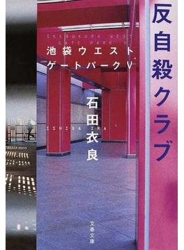 反自殺クラブ(文春文庫)