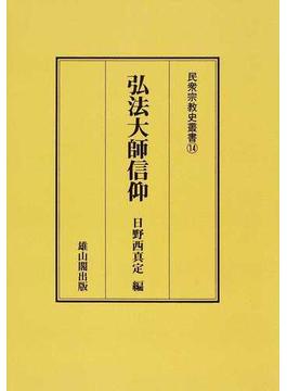 弘法大師信仰 オンデマンド版