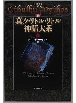 新編真ク・リトル・リトル神話大系 1