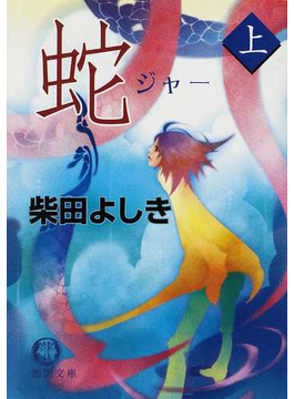蛇 上(徳間文庫)