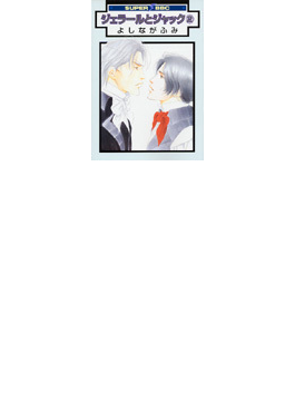 ジェラールとジャック新装版(SUPER BBC) 2巻セット