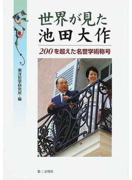 世界が見た池田大作 200を超えた名誉学術称号