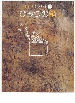 きむらゆういちの『ひみつの箱』の表紙
