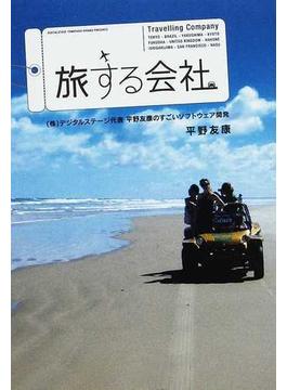 旅する会社 (株)デジタルステージ代表平野友康のすごいソフトウェア開発