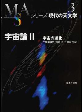 宇宙論 2 宇宙の進化