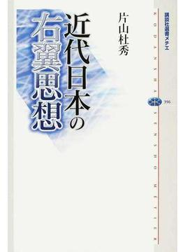 近代日本の右翼思想(講談社選書メチエ)