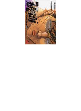 バキ外伝疵面 4(チャンピオンREDコミックス)