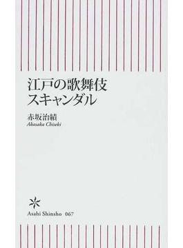 江戸の歌舞伎スキャンダル